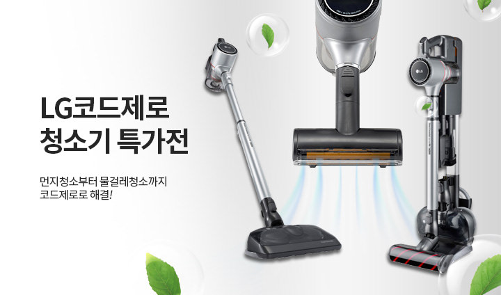 [가전] LG 코드제로 청소기 특가전