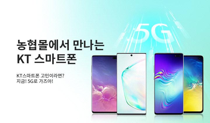 [디지털] 농협몰에서 만나는 KT 스마트폰