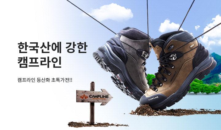 한국산에 강한 캠프라인!!