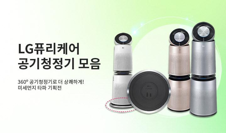 [가전] LG퓨리케어 공기청정기 모음