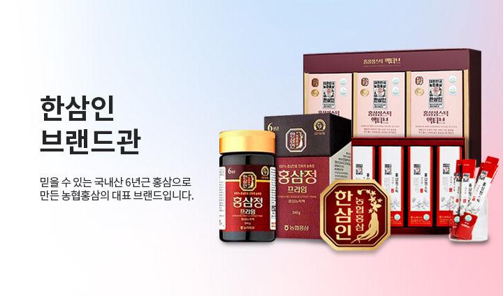 [홍삼] 농협홍삼 한삼인 브랜드관