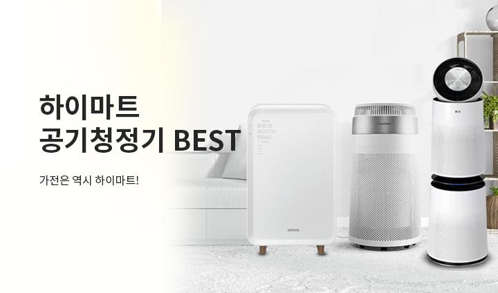 [가전] 하이마트 Best 공기청정기 모음전