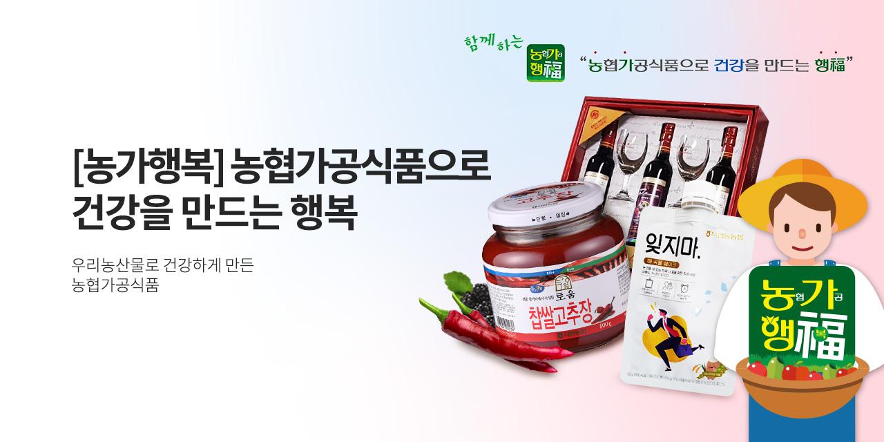 [농가행복] 농협가공식품으로 건강을 만드는 행복