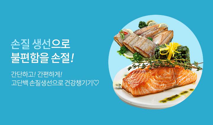 간편한 손질생선으로 고단백 건강밥상♡