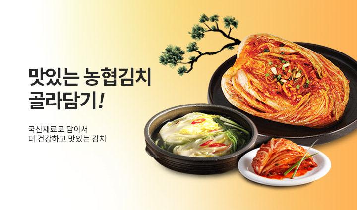 농협김치 브랜드 기획전!