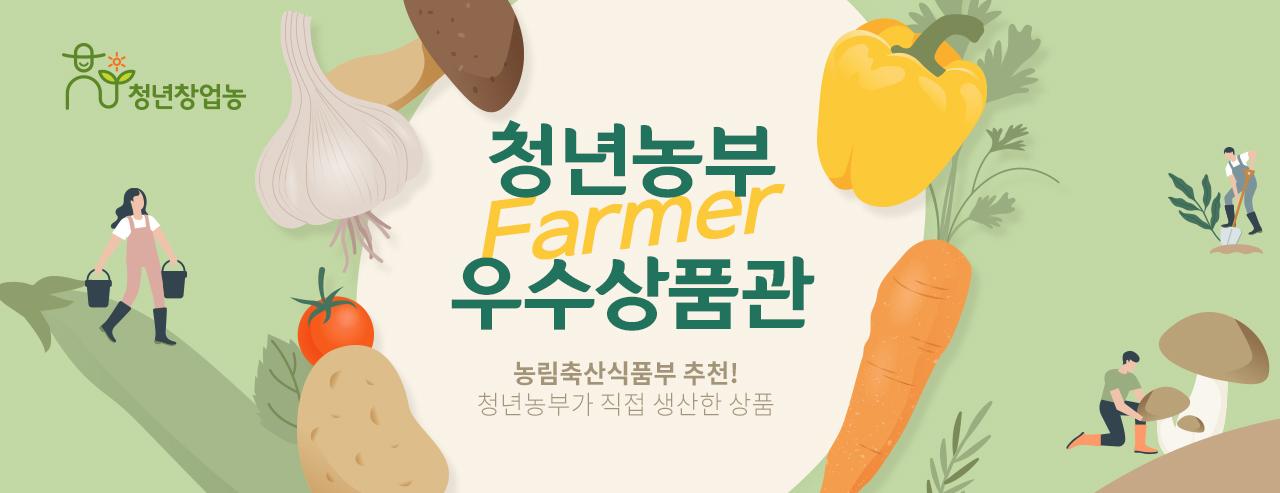 청년농부관