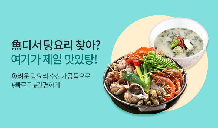 魚려운 탕요리, 수산가공품으로!