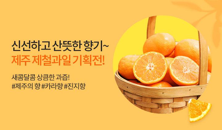 산뜻한 향기~ 제주 제철과일 기획전!