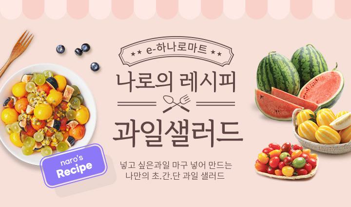 나로의 레시피 - 과일샐러드