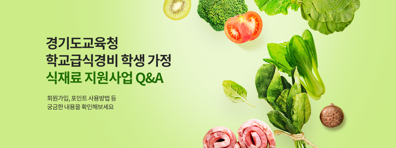 학교급식사업 Q&A