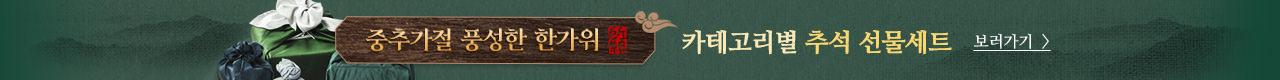 카테고리별 추석 선물세트