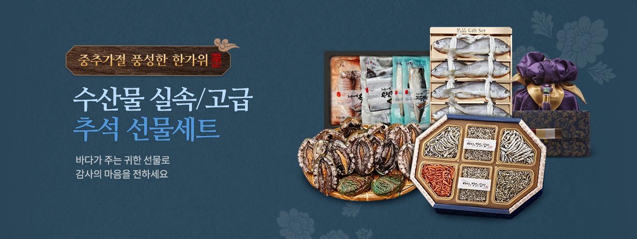 20년 추석 수산 선물세트