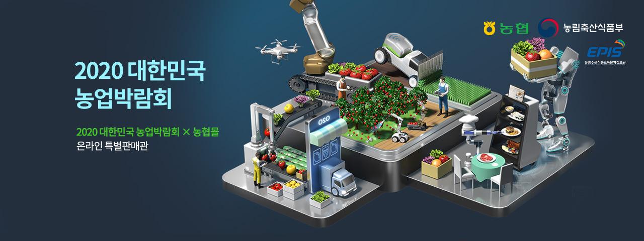 2020 대한민국 농업박람회