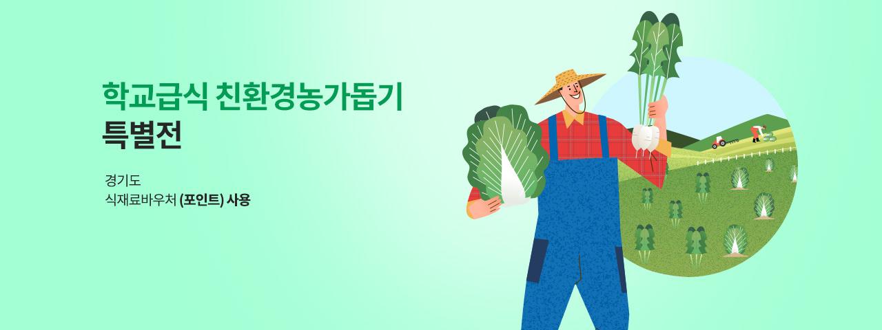 학교급식 친환경농가돕기 특별전