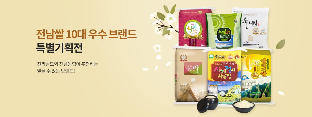 전남쌀 10대 우수브랜드 특별전