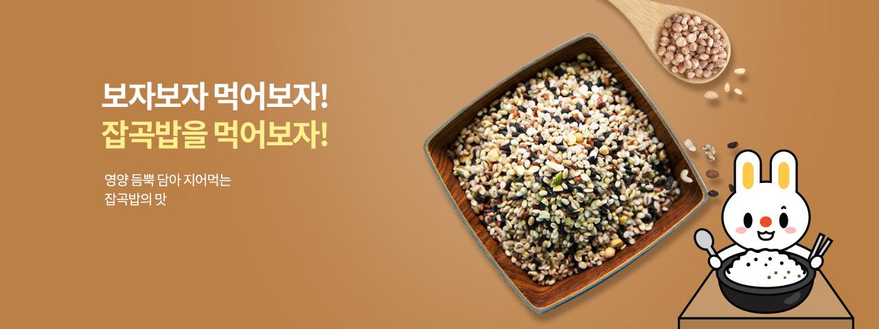 영양만점 잡곡밥 기획전