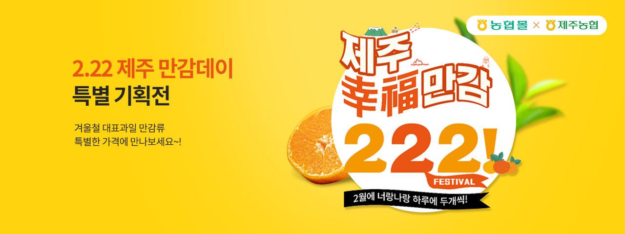 2.22제주 만감데이!