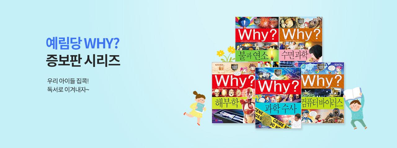 예림당 WHY? 증보판 시리즈!