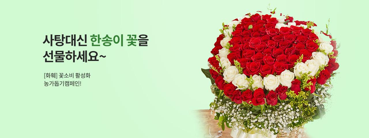 화이트데이엔 꽃선물~