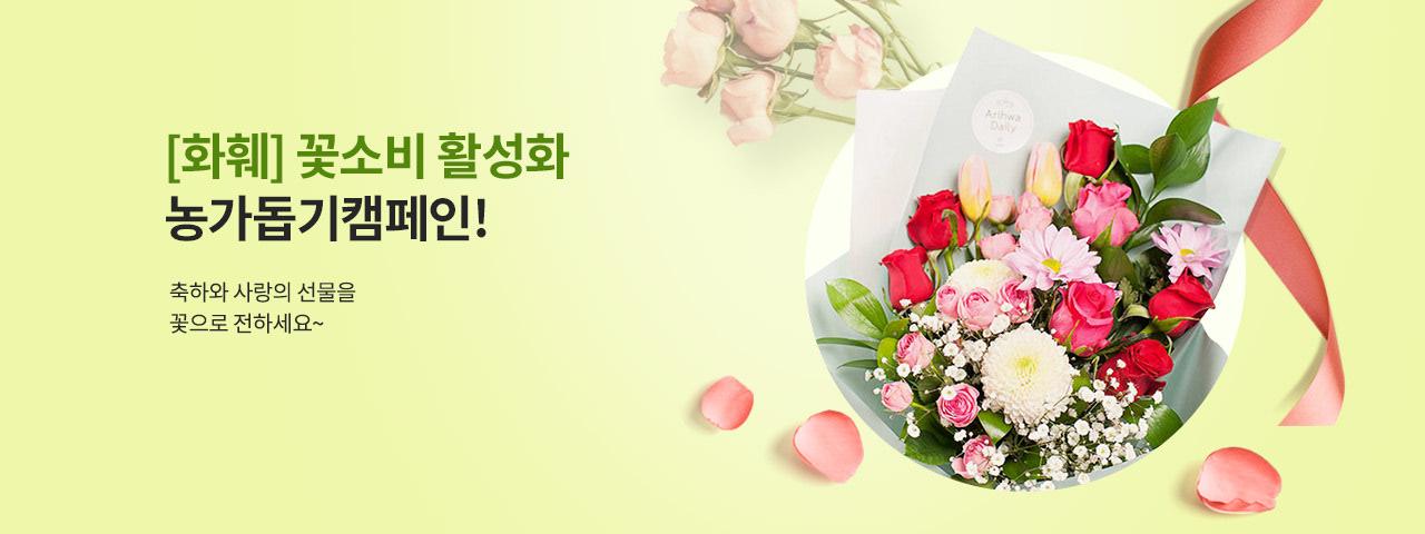 [화훼]꽃소비 활성화 농가돕기캠페인!
