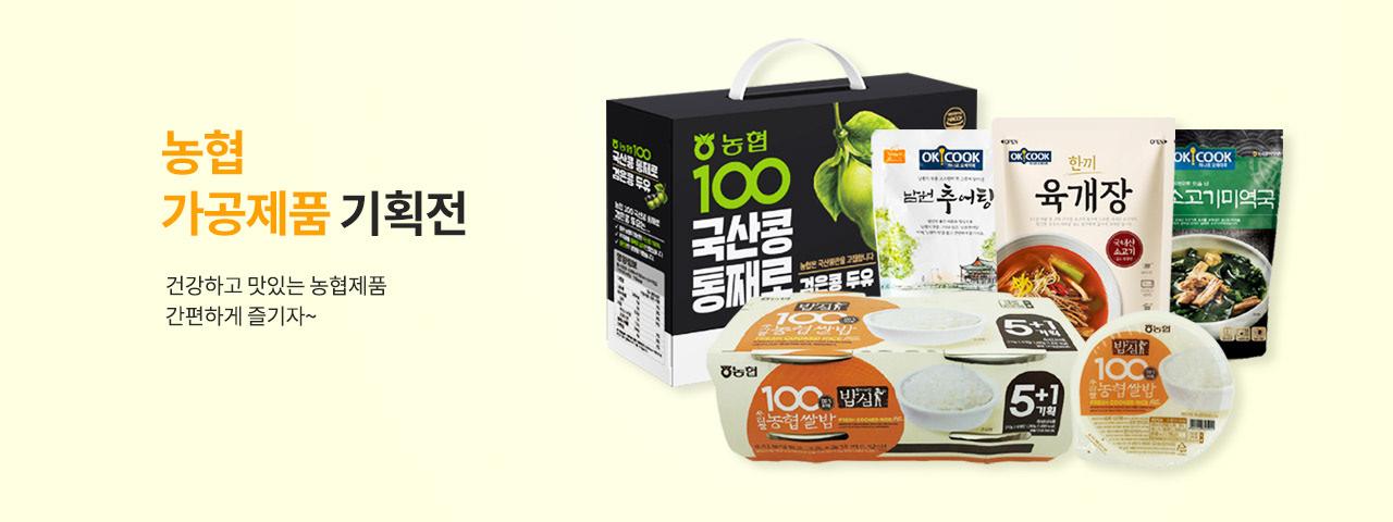 오케이쿡,농협식품