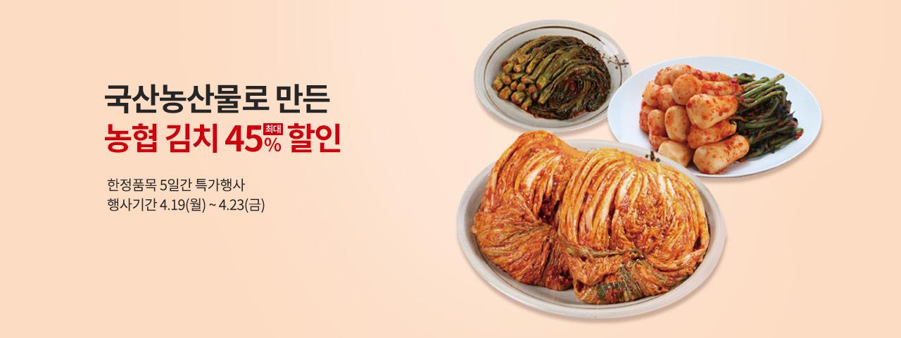 농협 김치