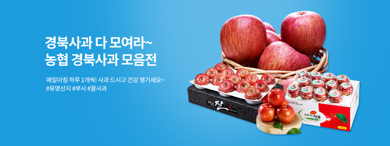 농협몰 경북사과 모음전~!