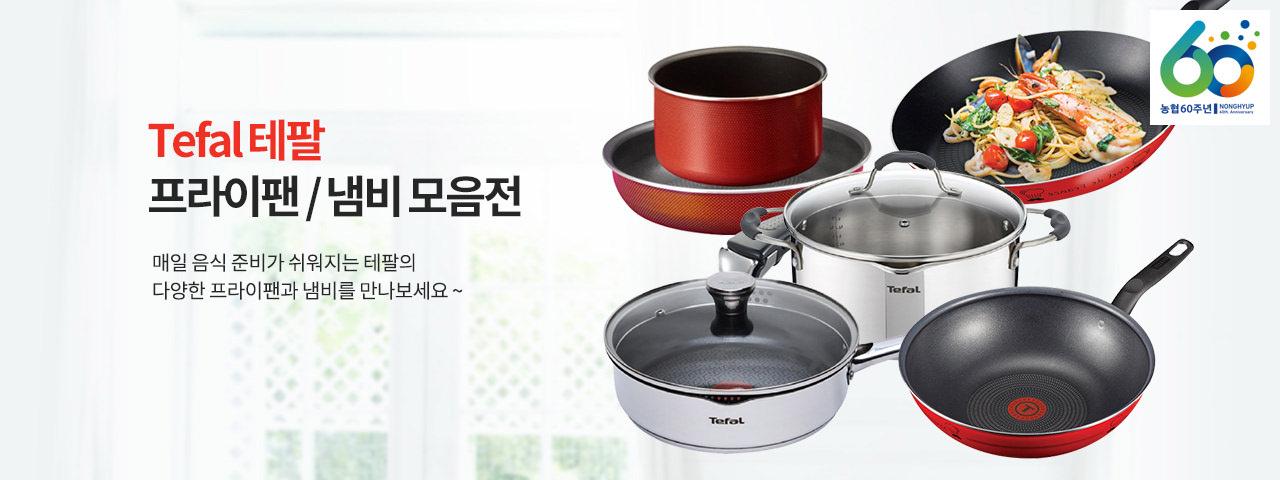 Tefal 테팔 프라이팬 / 냄비 모음전