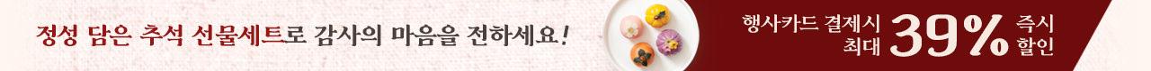 추석 선물세트 본특판