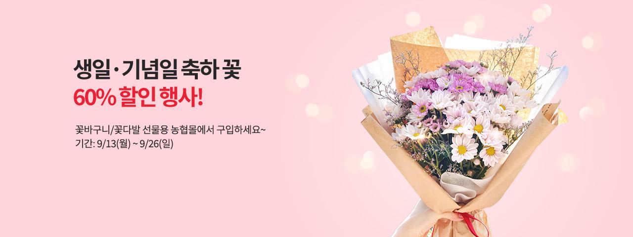 생일/기념일 축하 꽃! 60% 할인 행사
