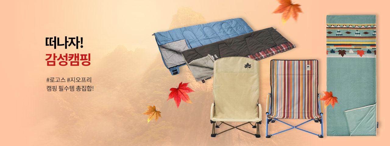 가을 감성캠핑 준비!
