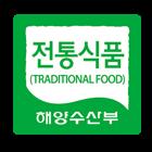 수산전통식품 품질인증
