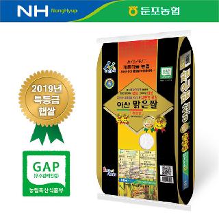 둔포농협 아산맑은쌀(삼광),10kg, 2019년산(특등급)
