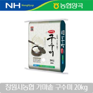 창원시농협 가마솥 구수미(혼합) 20kg, 2020년