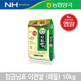 이천남부농협 임금님표 이천쌀(해들) 10kg, 2021년산