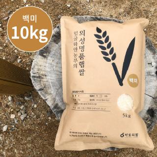 [빅토리팜] 얼굴하얀농부의 2019년 찰기좌르르 명품가을햅쌀, 백미10kg(경북 의성)