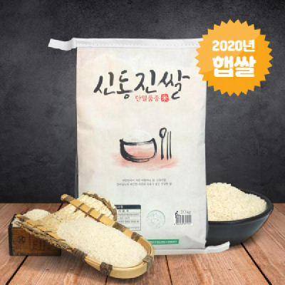 (전남오픈마켓/영광농협)신동진쌀 10kg 2020년산