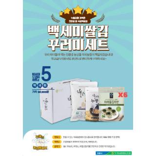 [석곡농협]백세미+김 꾸러미세트5