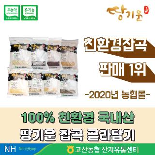 [완주 고산농협] 친환경 땅기운 1kg 잡곡 31종 골라담기(2020년산,국내산)