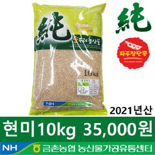 [금촌농협] 순우리 현미 10kg