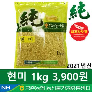 [금촌농협] 순우리 현미 1kg