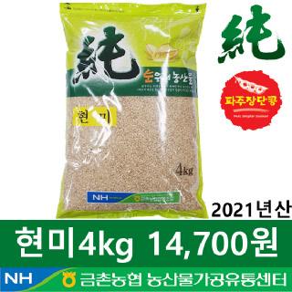 [금촌농협] 순우리 현미 4kg