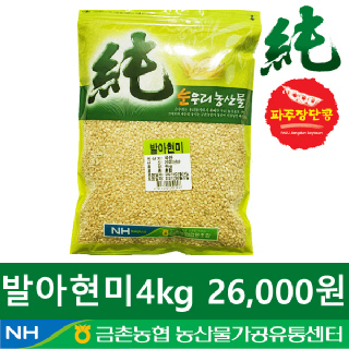 [금촌농협] 순우리 발아현미 4kg