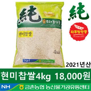 [금촌농협] 순우리 현미찹쌀 4kg