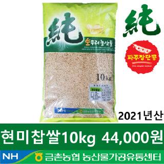 [금촌농협] 순우리 현미찹쌀 10kg