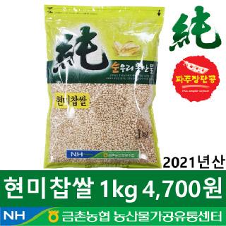 [금촌농협] 순우리 현미찹쌀 1kg