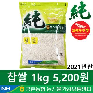 [금촌농협] 순우리 찹쌀 1kg