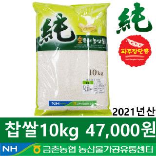 [금촌농협] 순우리 찹쌀 10kg