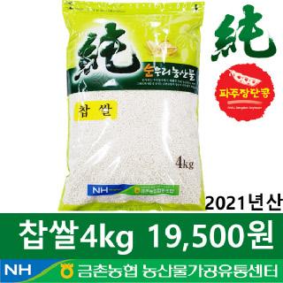 [금촌농협] 순우리 찹쌀 4kg