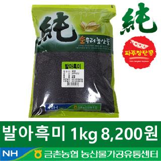 [금촌농협] 순우리 발아흑미 1kg